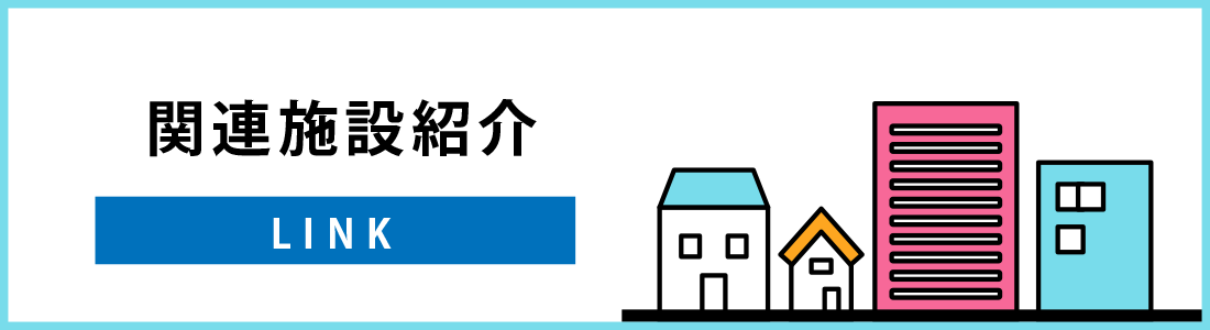関連施設紹介