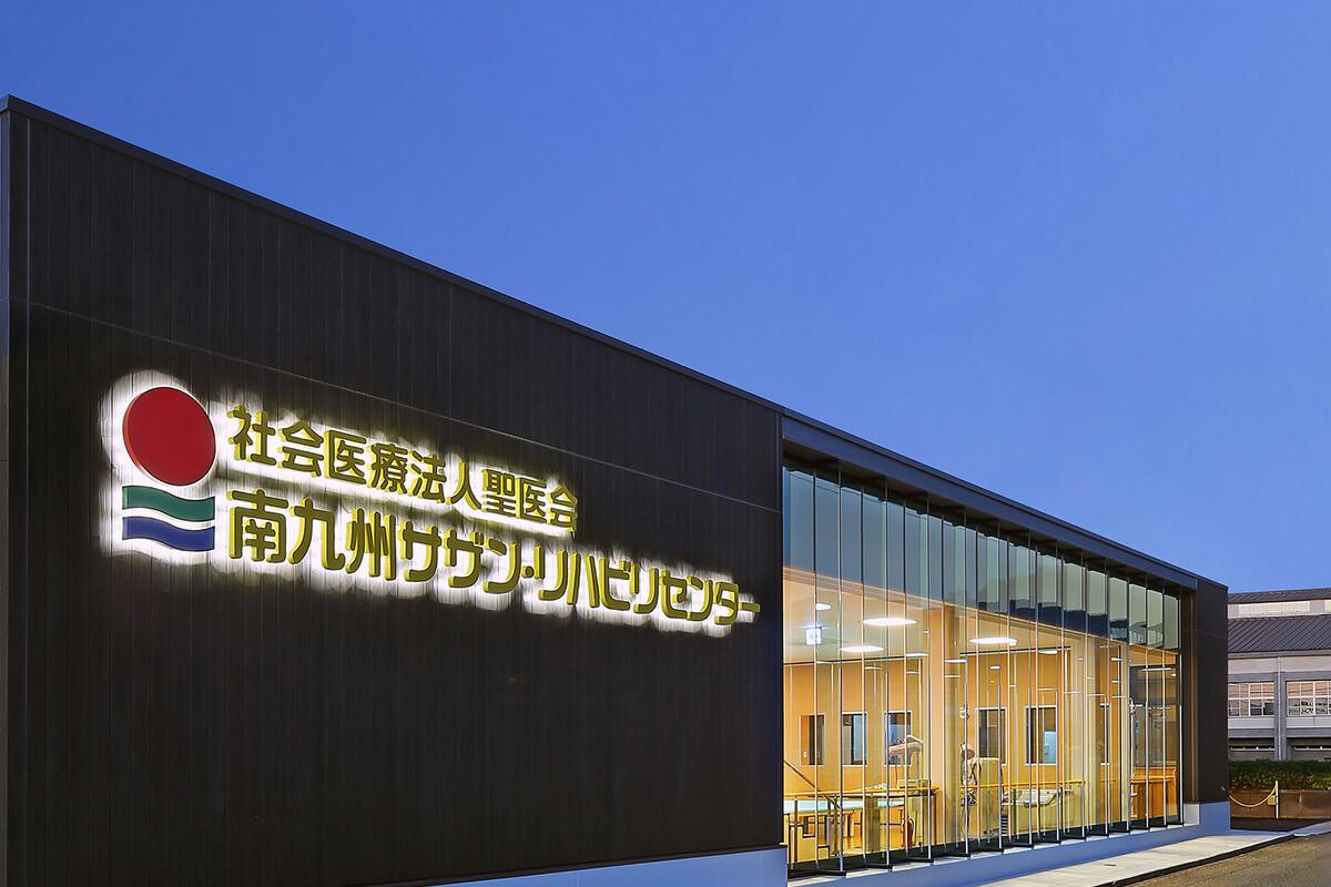 社会医療法人 聖医会 南九州サザン・リハビリセンター